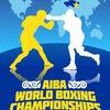 Чемпионат мира AIBA по боксу среди взрослых