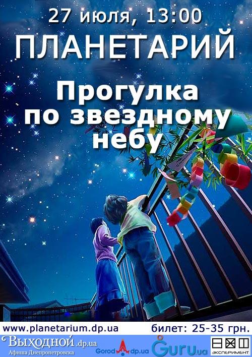ПРОГУЛКА ПО ЗВЕЗДНОМУ НЕБУ в Днепропетровском планетарии
