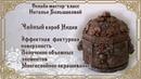 Наталья Большакова Онлайн мастер класс Чайный короб Индия проморолик