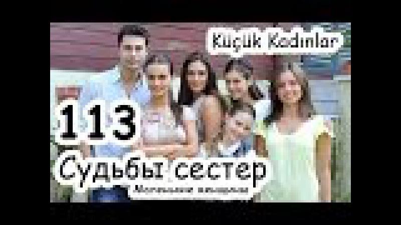 Сериал Судьбы сестер Маленькие женщины Küçük Kadınlar 113 серия смотреть онлайн