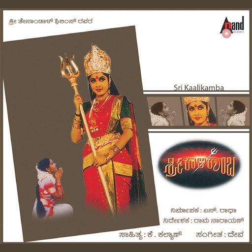 Deva альбом Sri Kalikamba