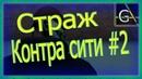 Страж контра сити 2!