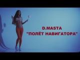 D.masta - Полёт навигатора ™