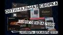 Оптимальная сборка нового ПК за 75000 ноябрь декабрь 2018 Роозница ситилинк