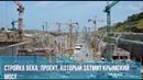 Стройка века проект который затмит Крымский мост