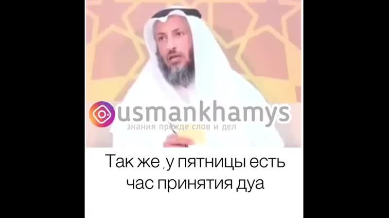 Шейх Усман аль Хамис - сунны пятницы