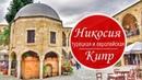 Кипр зимой 2018 2019 Никосия кипрская и турецкая Подготовка к Новому году