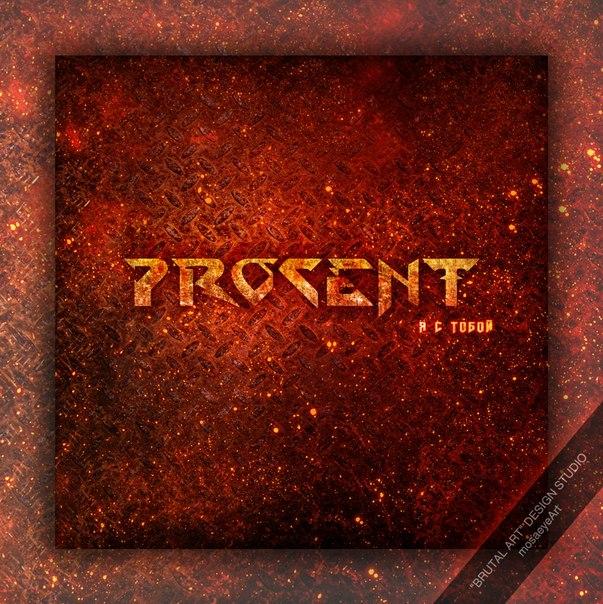 Дебютный альбом PROCENT - Я с тобой (2013)
