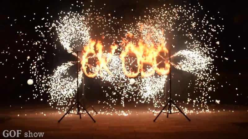 Вертушки холодных фонтанов на корпоратив в Ростове GOF show