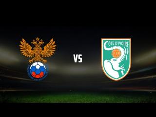 Россия - Кот-д'Ивуар