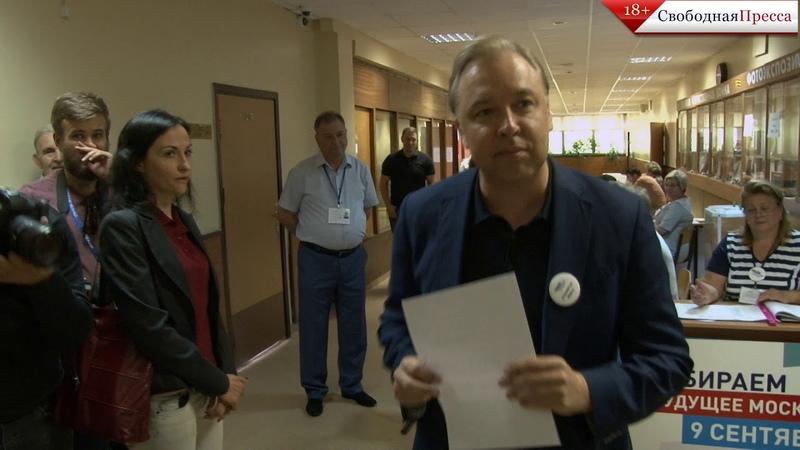 Кандидат в мэры Москвы Вадим Кумин проголосовал на избирательном участке на юго западе столицы