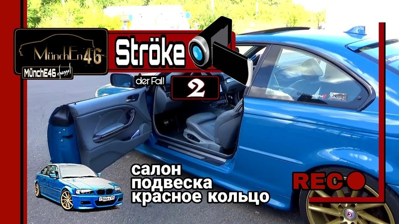 BMW E46 Coupe Ströke 2 салон стук в подвеске и Красное Кольцо