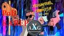 Ленинград ft Глюк'oZa ft ST ЖУ ЖУ AlexX Gray Cover рок кавер
