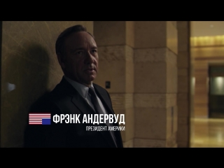 Карточный домик - House of Cards - Урок политики №5.mp4