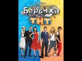 Барвиха: Имя, серия 13 на Now.ru