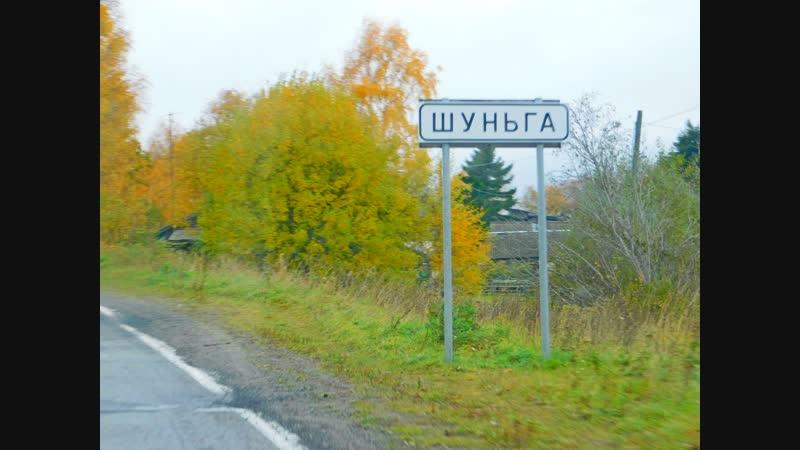 Карелия, Заонежье, поселок Шуньга, октябрь 2018 года