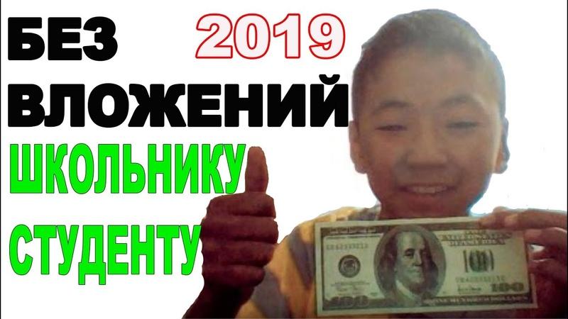 Как заработать ШКОЛЬНИКУ и СТУДЕНТУ БЕЗ ВЛОЖЕНИЙ в 2019 году