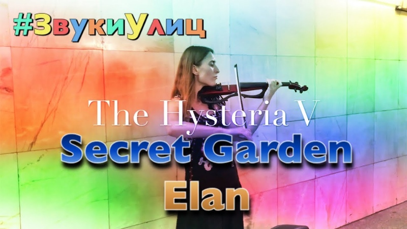 Secret Garden - Elan (cover The Hyste ria V) | Звуки Улиц