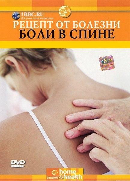 Рецепт от болезни. Боли в спине