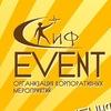 СКИФ_Event - Корпоративные мероприятия