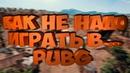 Как не надо играть в PUBG PLAYERUNKNOWN'S BATTLEGROUNDS