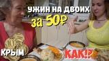 КРЫМ шикарный ужин за 50 рублей с МЯСОМ на двоих. Это РЕАЛЬНО Цены в Крыму