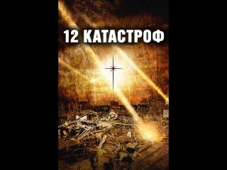 Фильм 12 катастроф (Двенадцать бедствий на Рождество) смотреть онлайн бесплатно в хорошем качестве