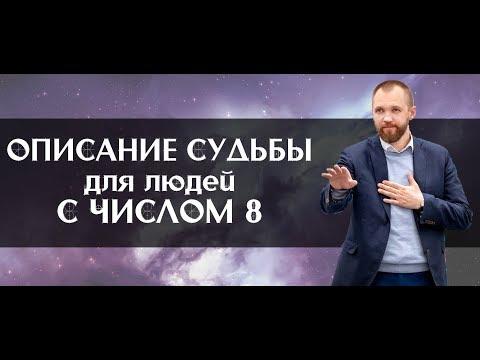 Описание судьбы людей с числом кармы 8 (Сатурн - Шани). Нумерология