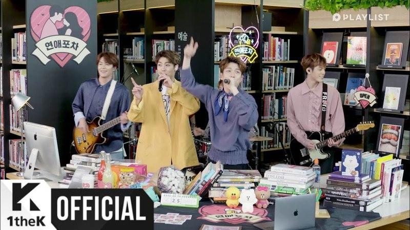 엔플라잉 So pretty Luvpub OST Part 4 MV