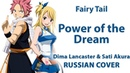 Fairy Tail Final Season OP FULL RUS Power of the Dream Cover by Dima Lancaster Sati Akura