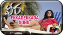 Veera Movie Songs | Ekkadekkada Video Song | Ravi Teja | Kajal Aggarwal | Taapsee | SS Thaman
