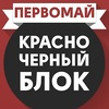 Первомай / Москва / Красно-черный Блок