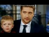 Мой сын под музыку Женя Тополь - Мой Сын. Picrolla