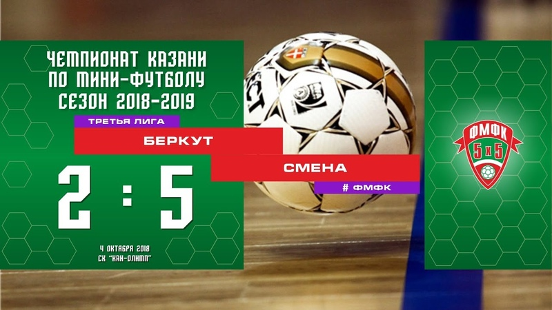 ФМФК 2018-2019. Третья лига. БЕРКУТ — СМЕНА. 2:5