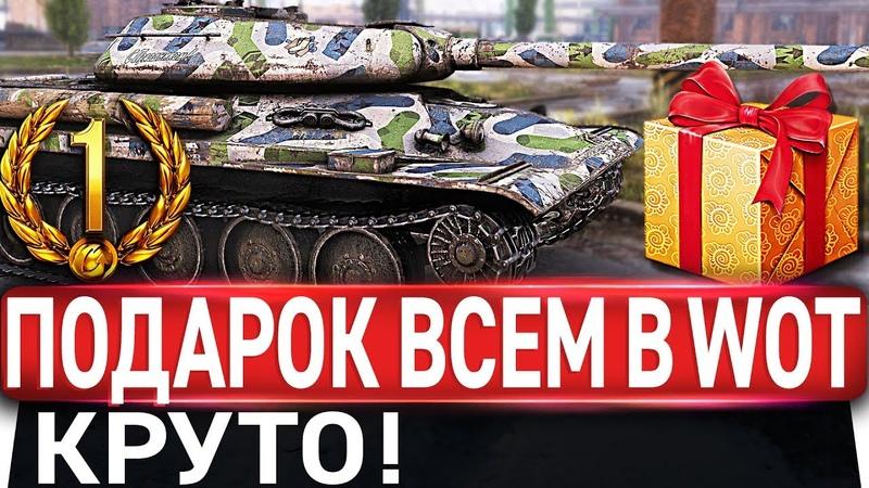 УРА! КРУТАЯ ХАЛЯВА И СЮРПРИЗ ВСЕМ НА 23 ФЕВРАЛЯ В World of Tanks!