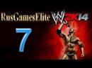 Прохождение WWE 2K14 - 30 Years Of WrestleMania — Часть 7