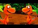 Мультфильмы для детей Поезд динозавров: Быстрые друзья, Зубы Тиранозавра