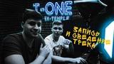 Запись и сведение трека T-One Ex-Temple о РВАТЬ НА БИТАХ FAUSTROOM #Вью
