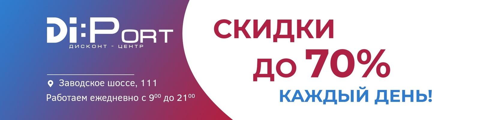 f4453ff213e04 Диcконт-центр ДиПорт | Единственный ДЦ в Самаре | ВКонтакте