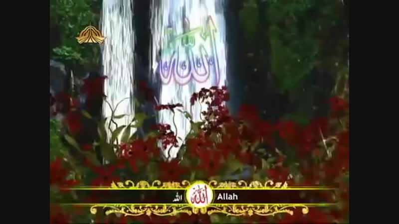 Asma_ul_Husna_-_(99_Beautiful_names_of_Allah)_اسما_الحسنی_،نناوے_نام_آف_اللہ_عزاجل.mp4