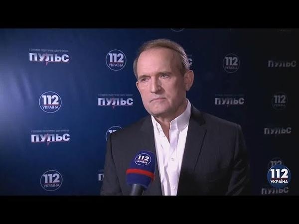 Интервью Виктора Медведчука для телеканала 112 Украина
