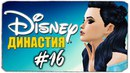 ДИНАСТИЯ DISNEY - Смена имиджа и романтическое свидание - The Sims 4