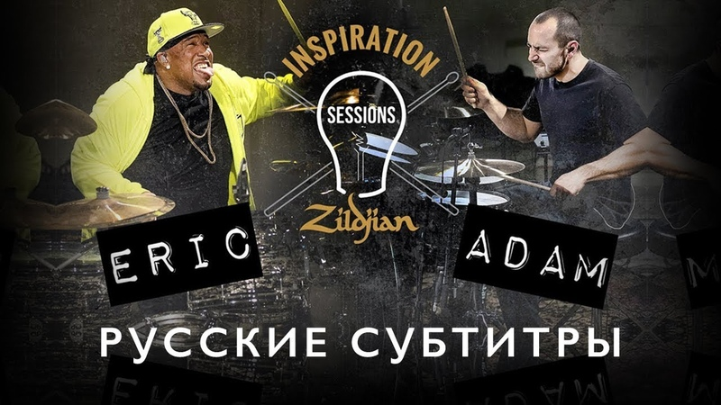 Zildjian Inspiration Sessions Adam Gray Eric Moore Русские Субтитры