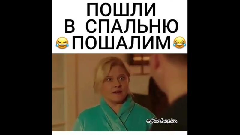 Пошалим))?