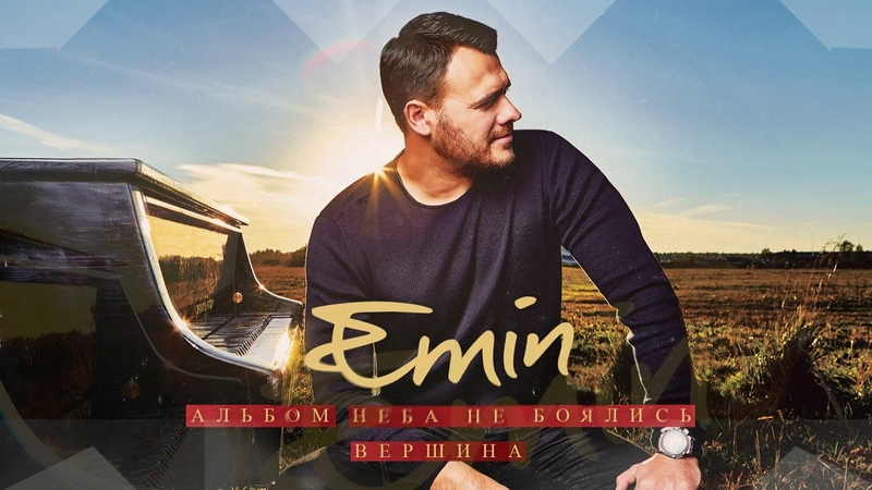 EMIN - Неба не боялись (Album, 2018)