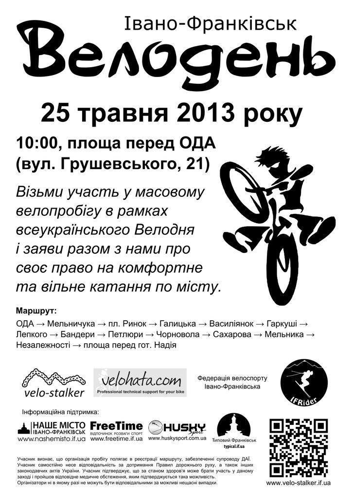 Велодень 2013 Івано-Франківськ