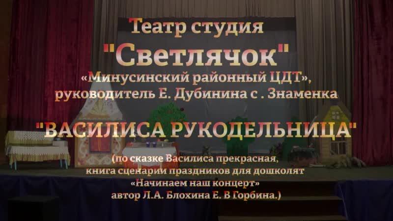 Василиса рукодельница. Образцовая театральная студия Светлячок