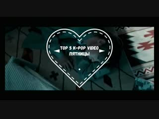 TOP 5 K-POP Video Пятницы 11.01.19