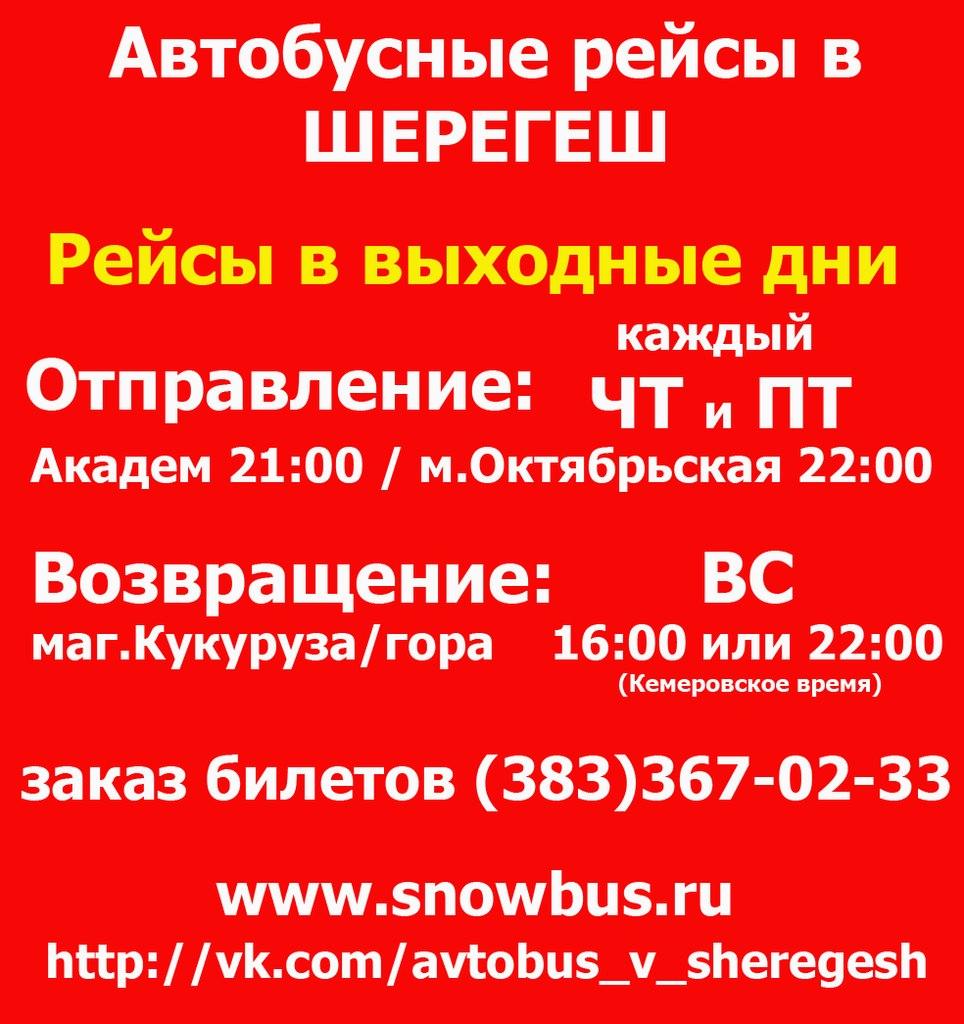 автобусные рейсы Новосибирск - Шерегеш