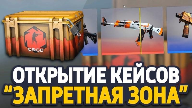 AK-47 АЗИМОВ ДОБАВИЛИ В CS:GO ОТКРЫТИЕ 10 НОВЫХ КЕЙСОВ ЗАПРЕТНАЯ ЗОНА ОБНОВЛЕНИЕ В КС ГО